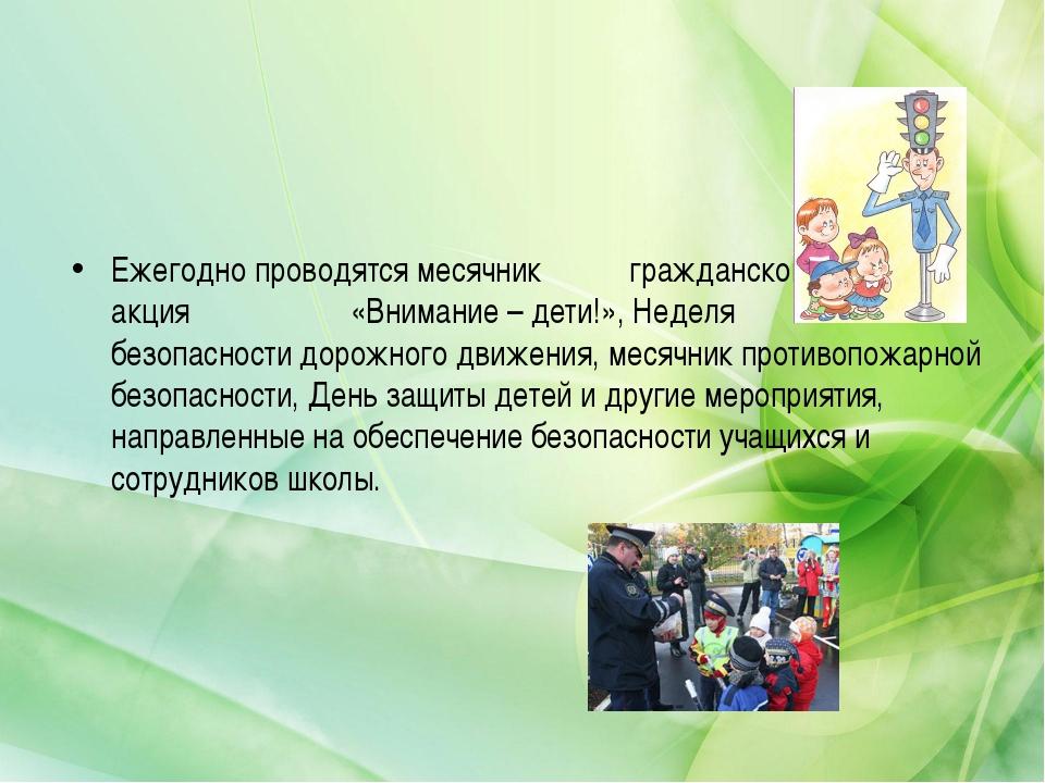 Ежегодно проводятся месячник гражданской защиты, акция «Внимание – дети!», Н...