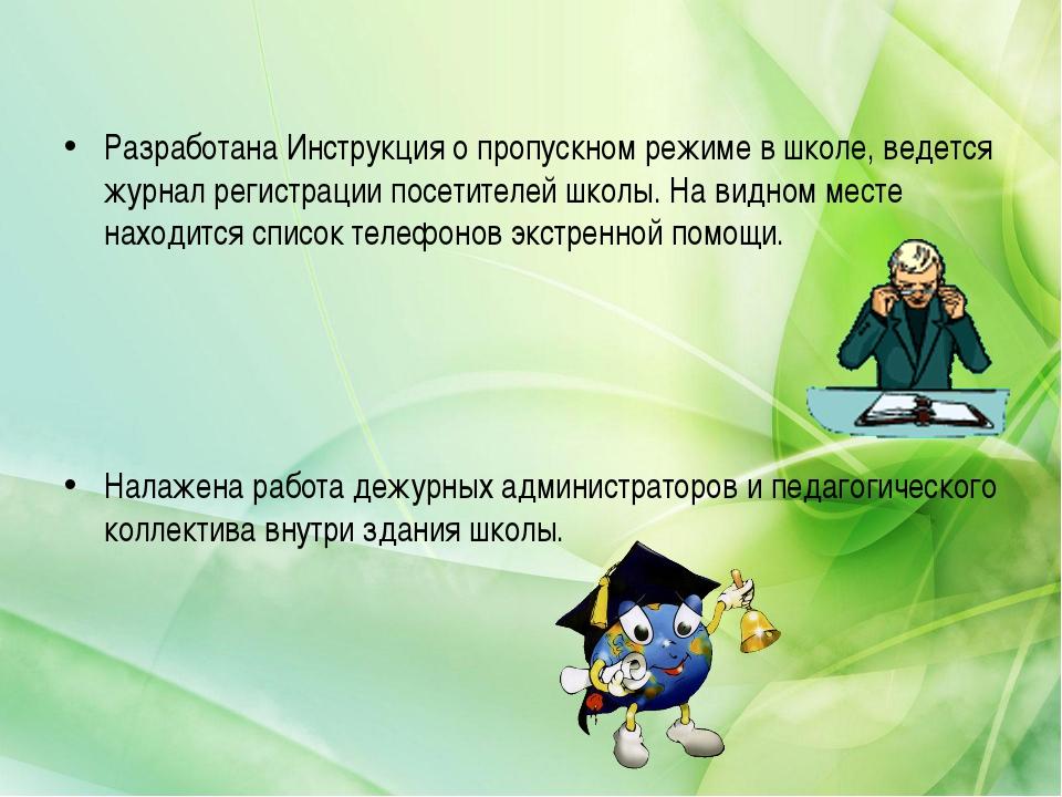 Разработана Инструкция о пропускном режиме в школе, ведется журнал регистрац...