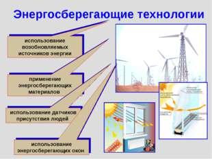 использование возобновляемых источников энергии Энергосберегающие технологии