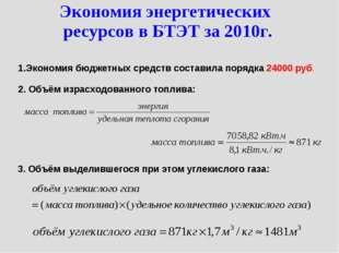 Экономия энергетических ресурсов в БТЭТ за 2010г. 1.Экономия бюджетных средст