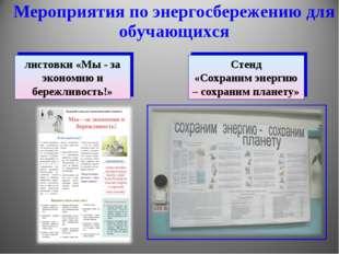 Мероприятия по энергосбережению для обучающихся листовки «Мы - за экономию и