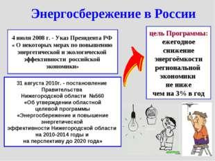 Энергосбережение в России 4 июля 2008 г. - Указ Президента РФ « О некоторых м