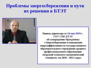Проблемы энергосбережения и пути их решения в БТЭТ Приказ директора от 24 мая