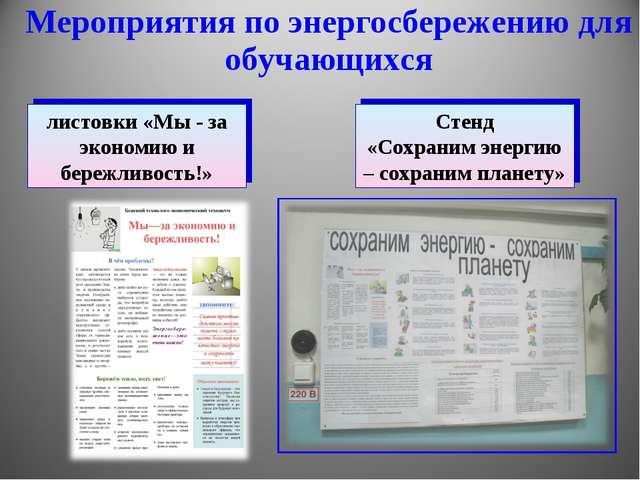 Мероприятия по энергосбережению для обучающихся листовки «Мы - за экономию и...