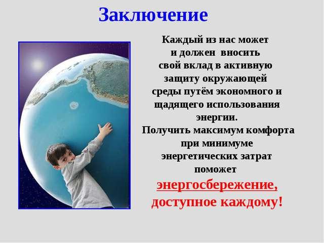 Заключение Каждый из нас может и должен вносить свой вклад в активную защиту...