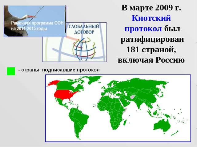 В марте 2009 г. Киотский протокол был ратифицирован 181 страной, включая Росс...