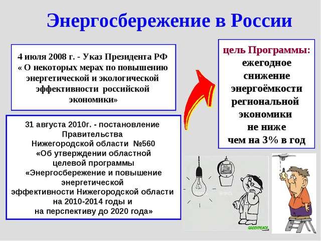 Энергосбережение в России 4 июля 2008 г. - Указ Президента РФ « О некоторых м...