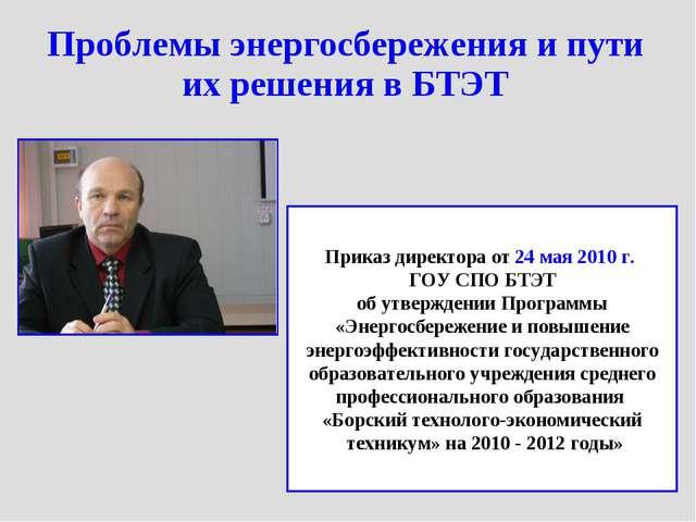 Проблемы энергосбережения и пути их решения в БТЭТ Приказ директора от 24 мая...