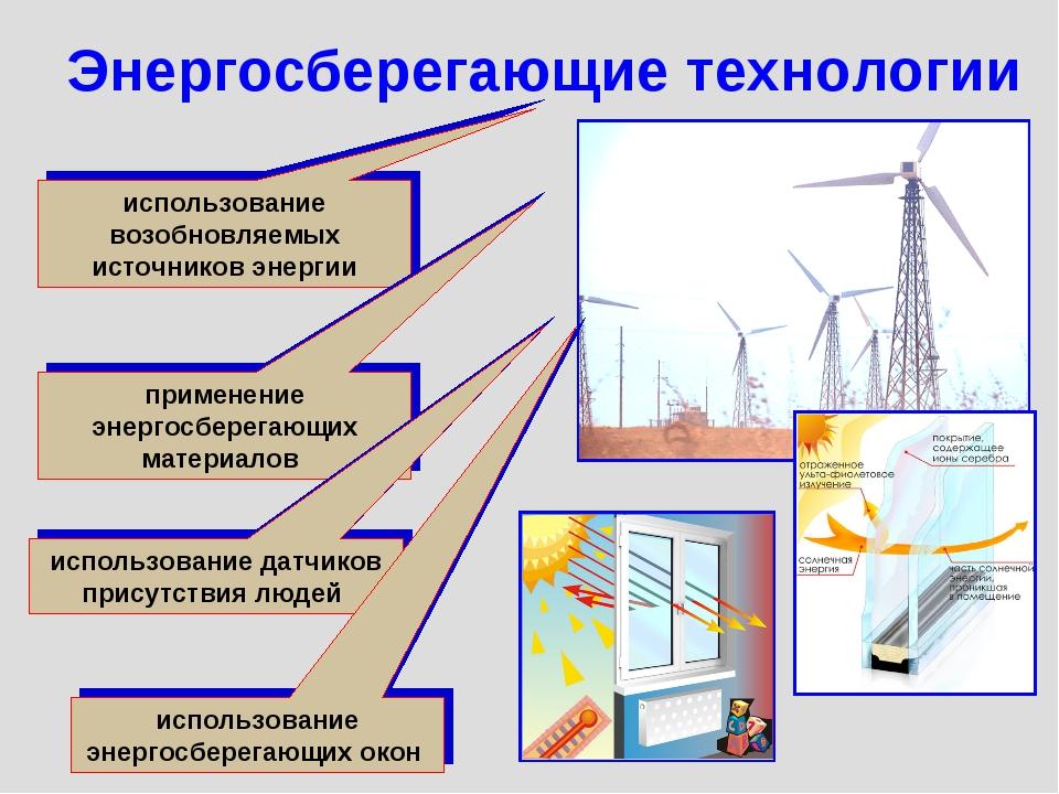 Ресурсосберегающие технологии Ресурсо и энергосберегающие технологии реферат
