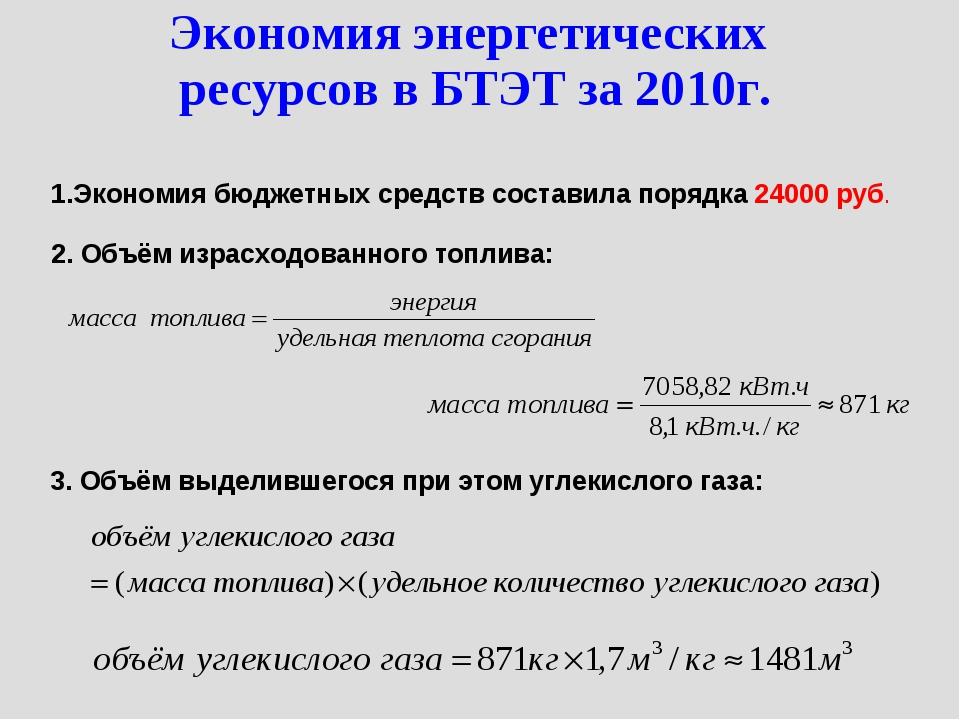Экономия энергетических ресурсов в БТЭТ за 2010г. 1.Экономия бюджетных средст...