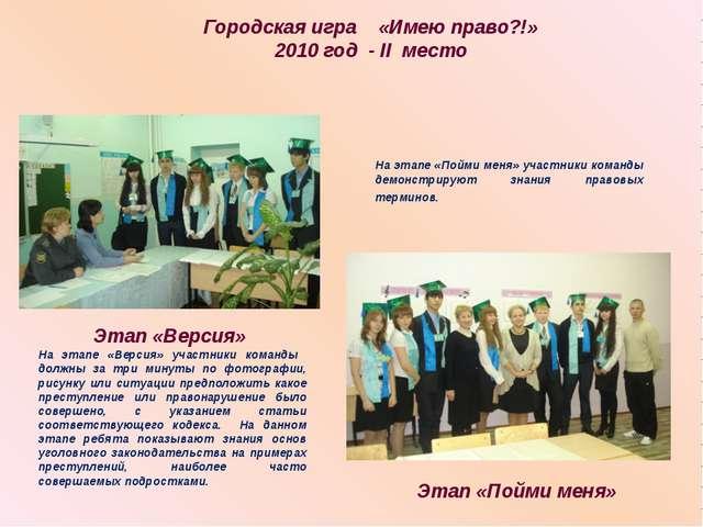 Городская игра «Имею право?!» 2010 год - II место Этап «Версия» Этап «Пойми м...