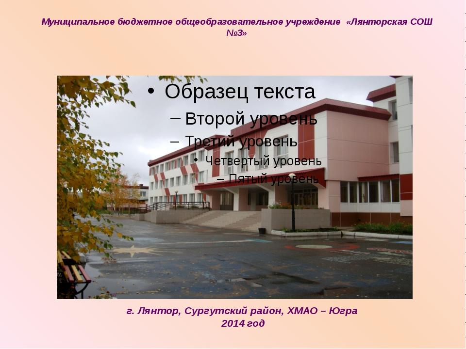 Муниципальное бюджетное общеобразовательное учреждение «Лянторская СОШ №3» г....