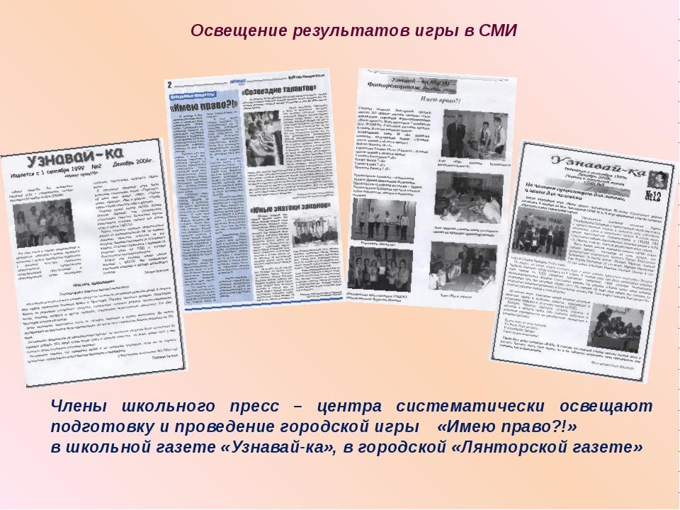Освещение результатов игры в СМИ Члены школьного пресс – центра систематическ...