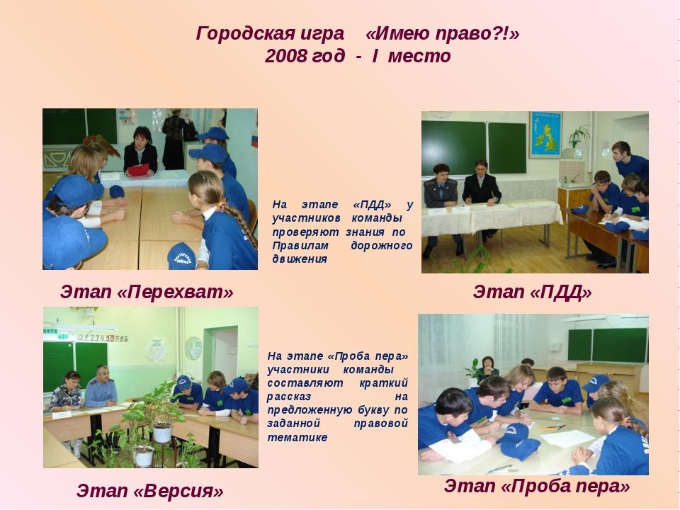 Городская игра «Имею право?!» 2008 год - I место Этап «Перехват» Этап «ПДД» Э...