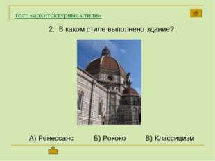 тест «архитектурные стили» 2. В каком стиле выполнено здание? А) Ренессанс Б)