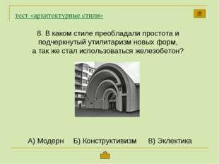 тест «архитектурные стили» 8. В каком стиле преобладали простота и подчеркнут