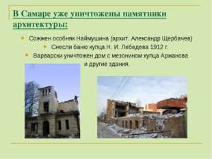 В Самаре уже уничтожены памятники архитектуры: Сожжен особняк Наймушина (архи