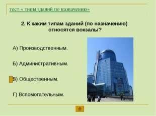 тест « типы зданий по назначению» 2. К каким типам зданий (по назначению) отн