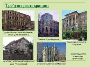 Требуют реставрации: Здание бывшего коммерческого клуба (дом Мясникова) Здани