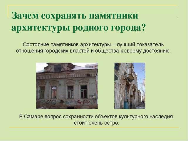 Зачем сохранять памятники архитектуры родного города? В Самаре вопрос сохранн...