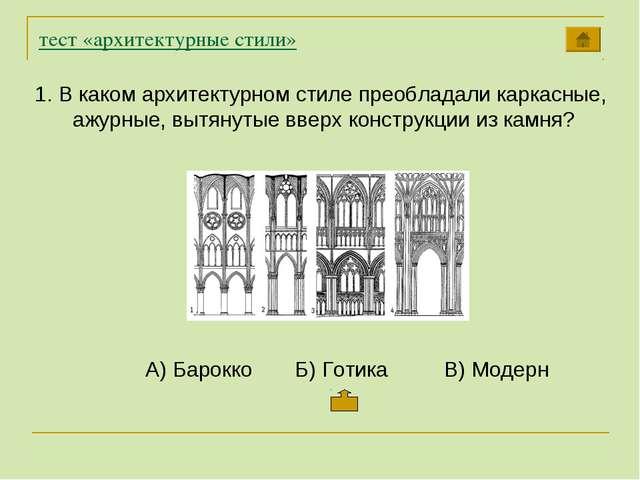 тест «архитектурные стили» В каком архитектурном стиле преобладали каркасные,...