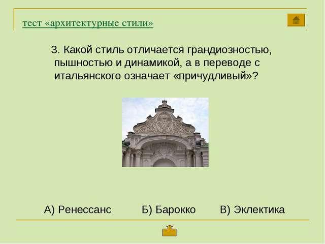 тест «архитектурные стили» Какой стиль отличается грандиозностью, пышностью и...