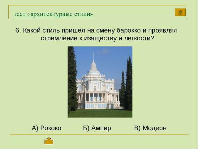 тест «архитектурные стили» 6. Какой стиль пришел на смену барокко и проявлял...