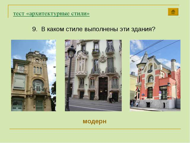 тест «архитектурные стили» 9. В каком стиле выполнены эти здания? модерн