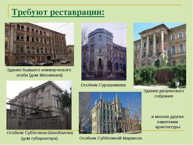 Требуют реставрации: Здание бывшего коммерческого клуба (дом Мясникова) Здани...