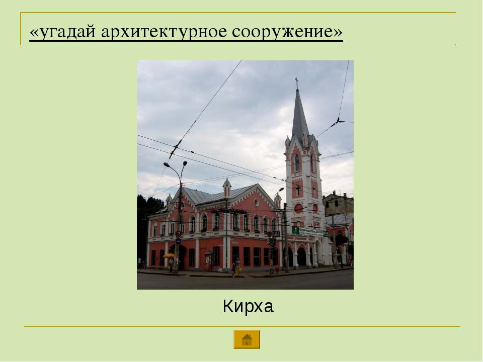 «угадай архитектурное сооружение» Кирха