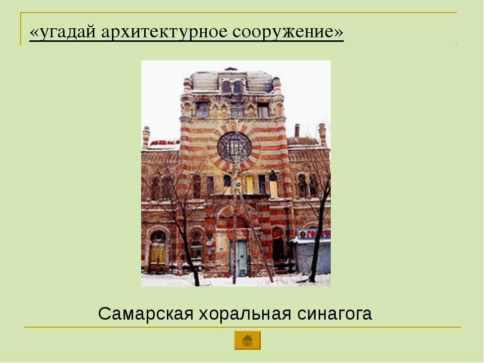 «угадай архитектурное сооружение» Самарская хоральная синагога