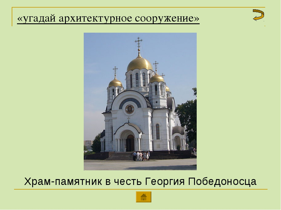 «угадай архитектурное сооружение» Храм-памятник в честь Георгия Победоносца