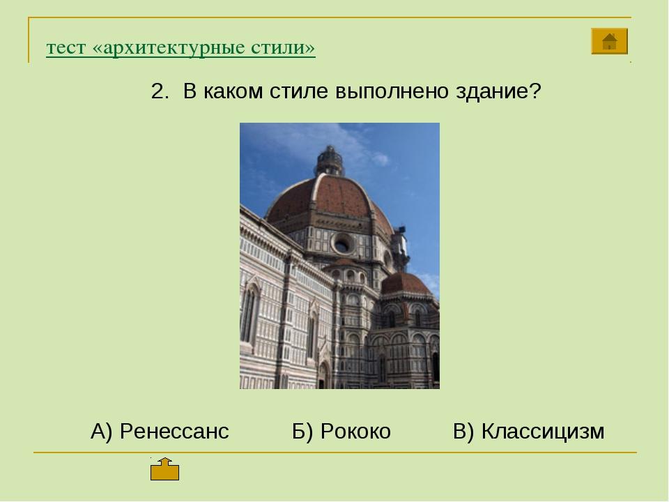 тест «архитектурные стили» 2. В каком стиле выполнено здание? А) Ренессанс Б)...