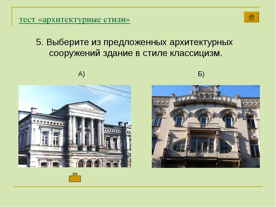 тест «архитектурные стили» 5. Выберите из предложенных архитектурных сооружен...