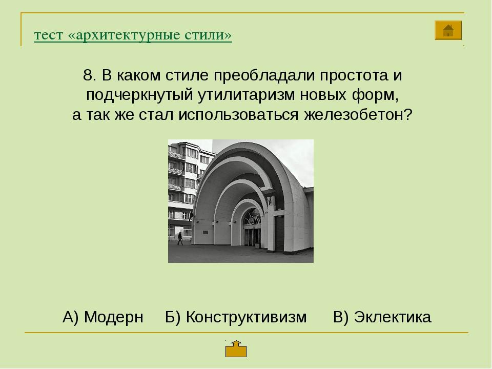 тест «архитектурные стили» 8. В каком стиле преобладали простота и подчеркнут...
