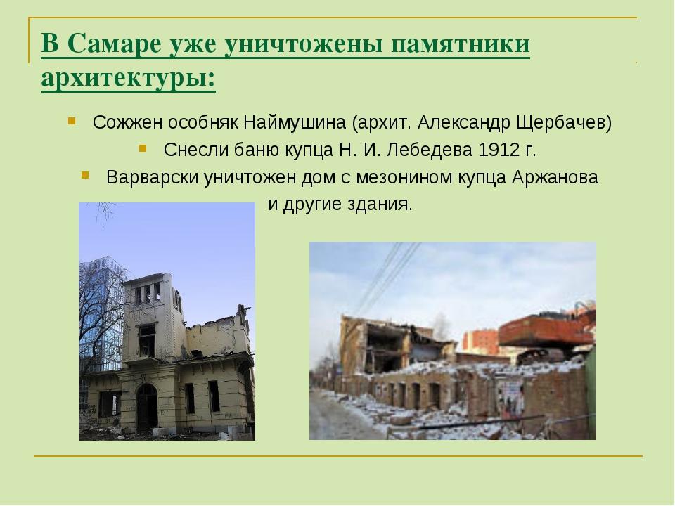 В Самаре уже уничтожены памятники архитектуры: Сожжен особняк Наймушина (архи...