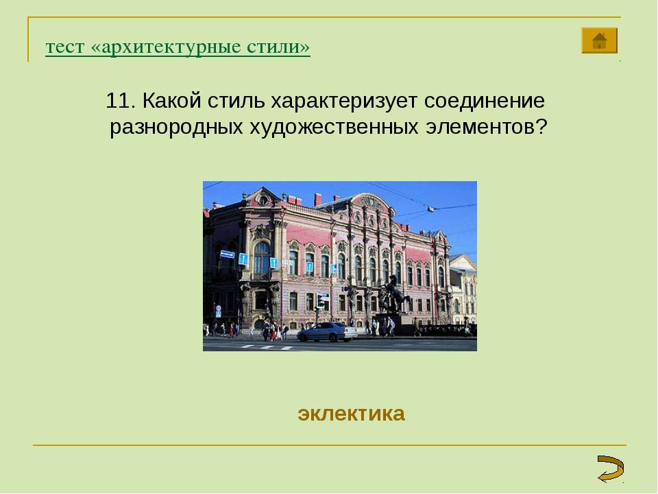 тест «архитектурные стили» 11. Какой стиль характеризует соединение разнородн...