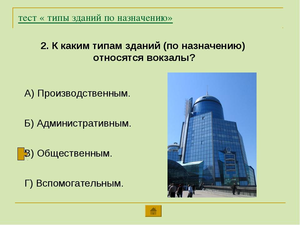 тест « типы зданий по назначению» 2. К каким типам зданий (по назначению) отн...