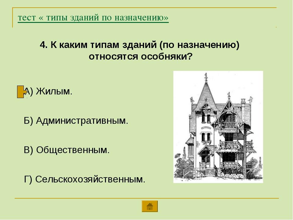 тест « типы зданий по назначению» 4. К каким типам зданий (по назначению) отн...