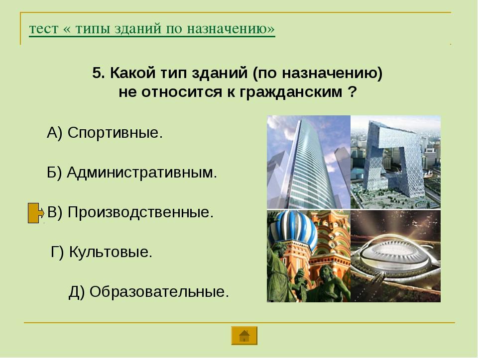 тест « типы зданий по назначению» 5. Какой тип зданий (по назначению) не отно...