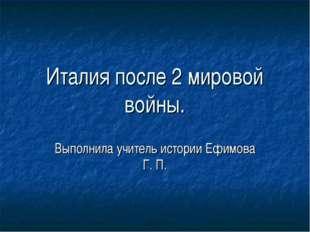 Италия после 2 мировой войны. Выполнила учитель истории Ефимова Г. П.