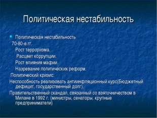 Политическая нестабильность Политическая нестабильность 70-80-е.гг. Рост терр