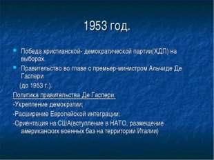 1953 год. Победа христианской- демократической партии(ХДП) на выборах. Правит