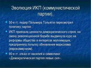 Эволюция ИКП (коммунистической партии). 50-е гг. лидер Пальмира Тольятти пере
