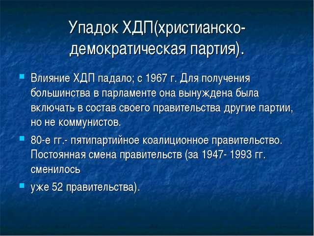 Упадок ХДП(христианско- демократическая партия). Влияние ХДП падало; с 1967 г...