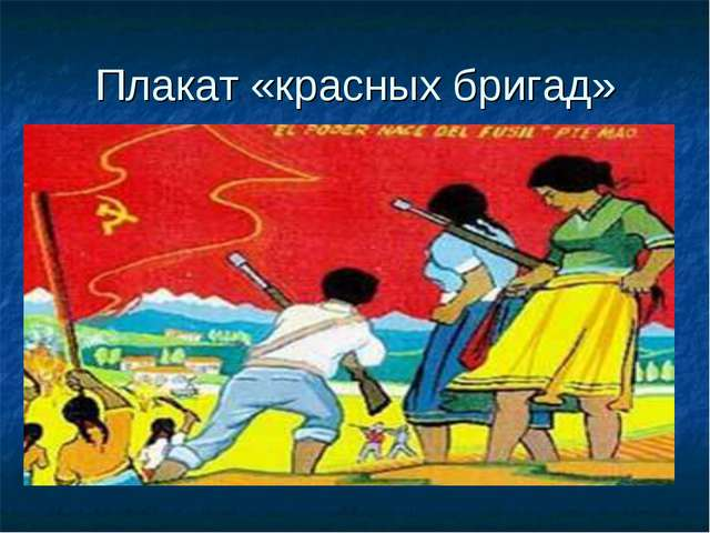 Плакат «красных бригад»
