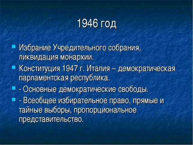 1946 год Избрание Учредительного собрания, ликвидация монархии. Конституция 1...