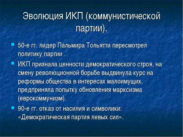 Эволюция ИКП (коммунистической партии). 50-е гг. лидер Пальмира Тольятти пере...