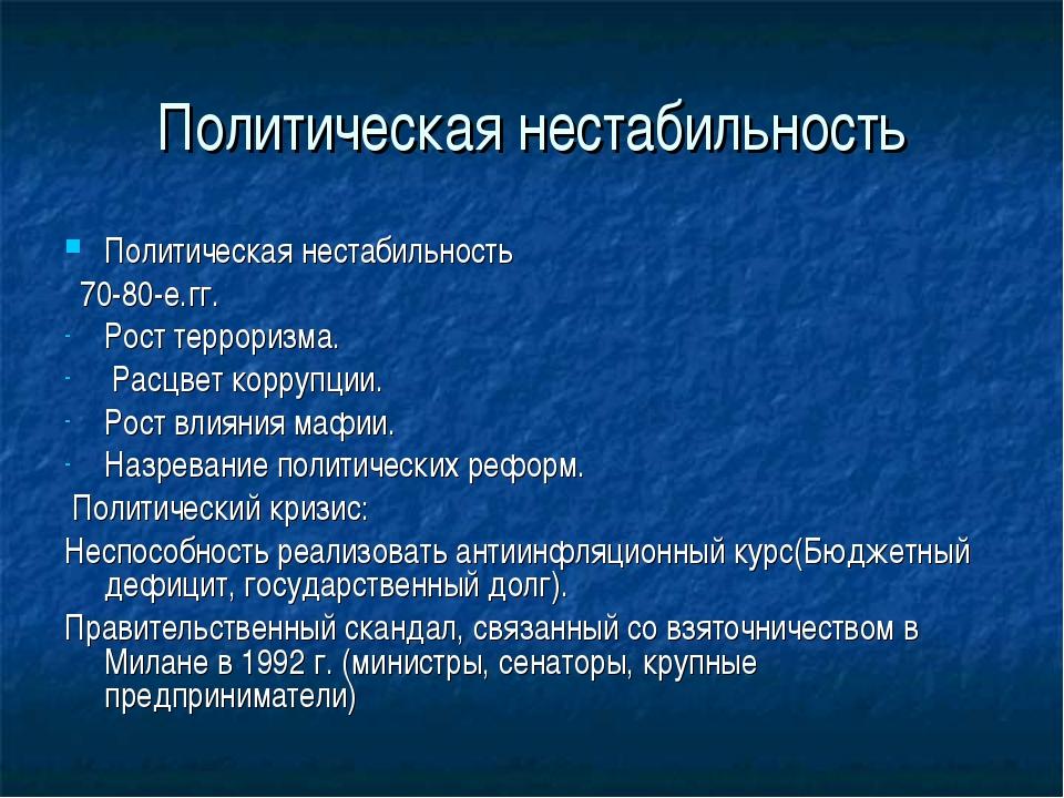Политическая нестабильность Политическая нестабильность 70-80-е.гг. Рост терр...