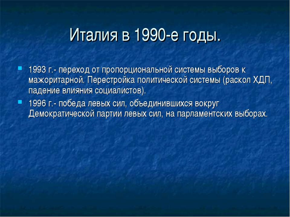 Италия в 1990-е годы. 1993 г.- переход от пропорциональной системы выборов к...